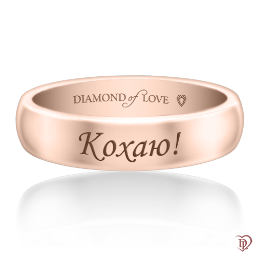 <p>Обручальное кольцо в розовом золоте</p>  0021627