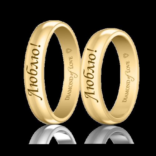 <p>Обручальное кольцо в желтом золоте</p>  0021634